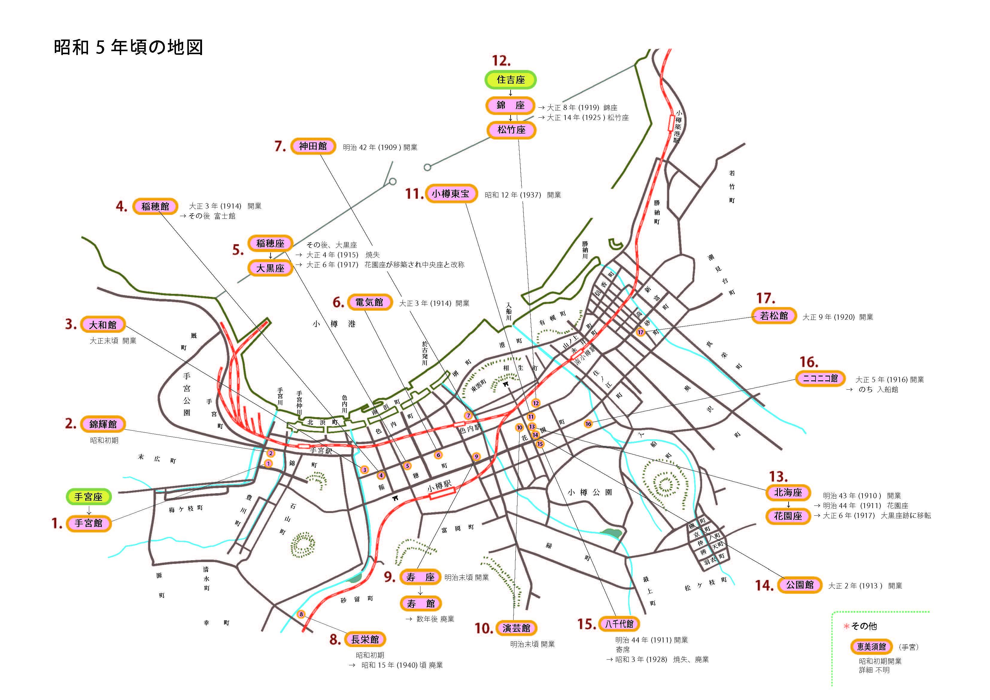 小樽の演芸館地図(大正〜昭和初期)